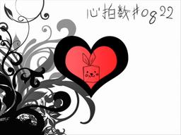 """Image of """"心拍数♯0822 (Shinpakusuu ♯0822)"""""""