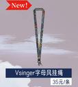 Vsinger 2020 lanyard