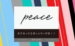 "Image of ""Peace"""