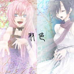 "Image of ""双色 (Futairo)"""