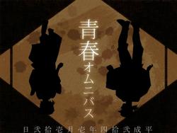 """Image of """"青春オムニバス (Seishun Omnibus)"""""""