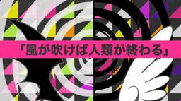 """Image of """"風が吹けば人類が終わる (Kaze ga Fukeba Jinrui ga Owaru)"""""""