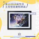 Xingchen 2019 birthday poster