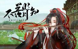 """Image of """"不羡明月知 (Bú Xiàn Míngyuè Zhī)"""""""