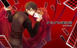 """Image of """"ナミダの道化師 (Namida no Doukeshi)"""""""