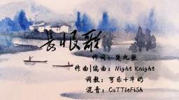 """Image of """"长恨歌 (Cháng Hèn Gē)"""""""