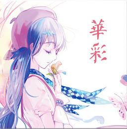 """Image of """"华彩 (Huá Cǎi)"""""""