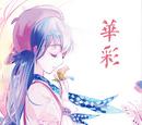 Huá Cǎi (华彩)