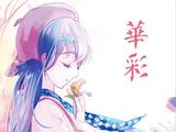 华彩 (Huá Cǎi)