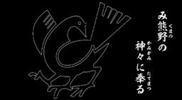 "Image of ""熊野を歌う今様 (Kumano o Utau Imayou)"""