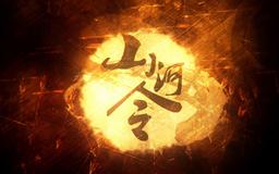 """Image of """"山河令 (Shānhé Lìng)"""""""
