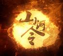 山河令 (Shānhé Lìng)