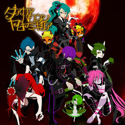 "Image of ""ダァカァハロウィンヤムヤミギリア (Darker Halloween YumYummyGillia)"""