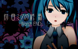 初音ミクの終焉 -Worst END- (Hatsune Miku no Shuuen -Worst END-) ‎