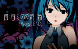 "Image of ""初音ミクの終焉 -Worst END- (Hatsune Miku no Shuuen -Worst END-)"""
