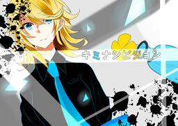 "Image of ""キミナシビジョン (Kimi Nashi Vision)"""