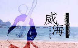 "Image of ""威海 (Wēihǎi)"""