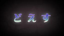 "Image of ""どえす (Doesu)"""