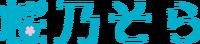 Haruno Sora logo