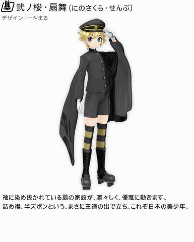 File:Hm -pd F- senbonzakura len module.jpg