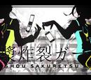 脳漿炸裂ガール (Noushou Sakuretsu Girl)
