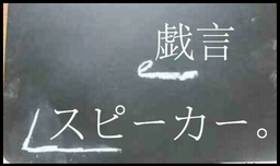 "Image of ""戯言スピーカー (Tawagoto Speaker)"""