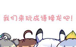 "Image of ""我们来玩成语接龙吧! (Wǒmen Lái Wán Chéngyǔ Jiēlóng Ba!)"""