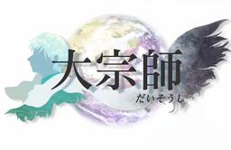 """Image of """"大宗師 (Daisoushi)"""""""