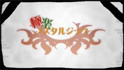 "Image of ""極楽ノスタルジック (Gokuraku Nostalgic)"""