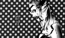 """Image of """"襟首 (Erikubi)"""""""
