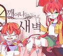 깨어나는 새벽 (Kkae-eonaneun Saebyeok)