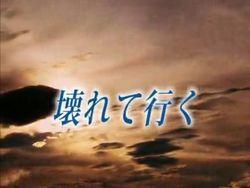 """Image of """"壊れて行く (Kowarete iku)"""""""