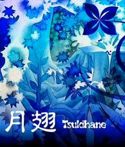 "Image of ""月翅 (Tsukihane)"""