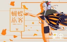 "Image of ""蝴蝶旅客 (Húdié Lǚkè)"""