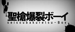 "Image of ""聖槍爆裂ボーイ (Seisou Bakuretsu Boy)"""