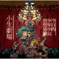 Neru - shousei gekijou album illust.jpg