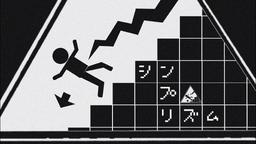 "Image of ""シンプリズム (Simplism)"""