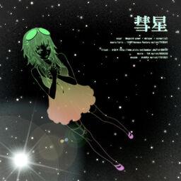 """Image of """"彗星 (Suisei)"""""""