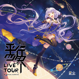 """Image of """"平行四界LIVE TOUR OFFICIAL ALBUM (Píngxíng Sì Jiè LIVE TOUR OFFICIAL ALBUM)"""""""