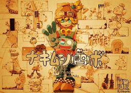 "Image of ""ナキムシロボ (Nakimushi Robot)"""