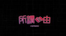 """Image of """"所谓自由 (Suǒwèi Zìyóu)"""""""