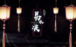 """Image of """"易水诀 (Yì Shuǐ Jué)"""""""