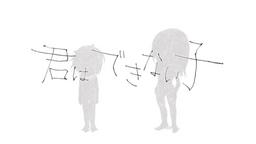 """Image of """"君はできない子 (Kimi wa Dekinai Ko)"""""""