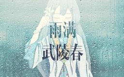 """Image of """"雨满武陵春 (Yǔ Mǎn Wǔlíng Chūn)"""""""