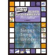 Songwriterbook