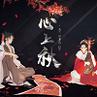 心上秋 (Xīn Shàng Qiū)