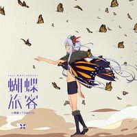 Xiaoyedao x tomato stardust album