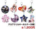 AHS Acrylic Keychains