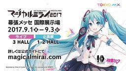 "Image of ""Hatsune Miku Magical Mirai 2017"""
