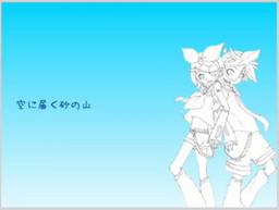"Image of ""空に届く砂の山 (Sora ni Todoku Suna no Yama)"""
